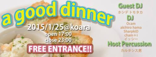 a good dinner@渋谷koaraFacebook EVENT Page