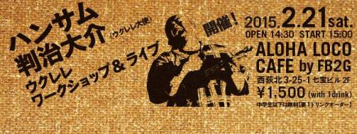 ハンサム判治大介(ウクレレ大使) ウクレレワークショップ&ライブ開催INFOEVENT Page
