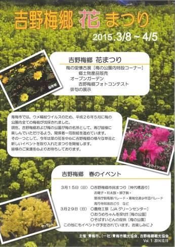 青梅農商工祭【吉野梅郷 花まつり同時開催!】INFOEVENT Page