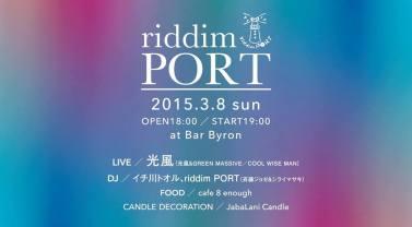 rIddim PORT〜光風 LIVE〜INFOEVENT Page